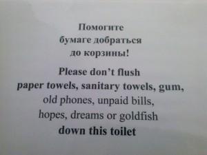 2014_03_06_Sochi_Toaleta